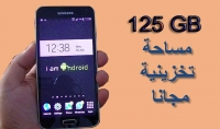 اعطائك حصول على مساحة 125GB على هاتفك الأندرويد وتغلب على مشكلة الذاكرة التخزينية الضعيفة