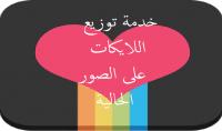 توزيع 10.000 لايك عربي خليجي على صورك الحالية في الأنستغرام