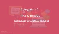 برمجة سكريبت باستخدام Php وMySQL و Php OOp