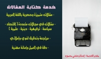 كتابة مقالات باللغة العربية