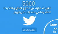 الأن 5000 تغريدة متنوعة لتنشرها على حسابك في تويتر