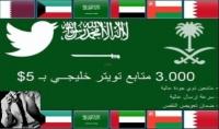 3.000 متابع عربي خليجي لحسابك على التويتر