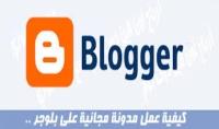إنشاء مدونة على بلوجر