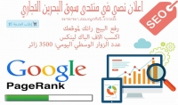 سأقوم بوضع إعلان رابط نصي دوفولو في منتدى سوق البحرين التجاري 5$ فقط