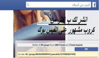 انشر لك اعلان كتابي في الفيس ب اكثر من 200 كروب مشهور عربي