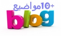 مدونة نيتش مطلوب ومرتفع سعر ومهيئة  سيو  و10 مواضيع حصرية