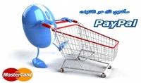 شراء منتجات لك من مواقع تدعم الباي بال