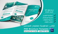 قالب مطوية Brochure Template PSD