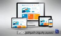 تصميم واجهات المواقع PSD