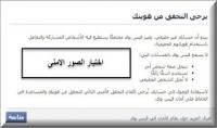 فتح حساب الفيس بوك المغلق بإختبار الصور الأمنى