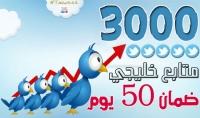 إضافة 3000 متابع تويتر خليجي