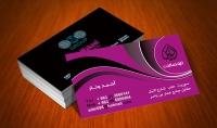 تصميم بطاقة عمل مميز بأسلوب احترافي راقي وألوان متناسقة