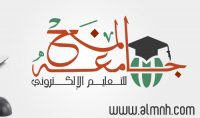 رابط نصي في جامعة المنح للتعليم الإلكتروني