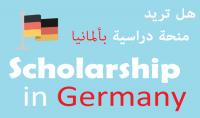 احصل علي معلومات كاملة موثقة عن الدراسة بألمانيا