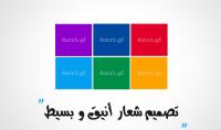 تصميم لوغو شعار أنيق و بسيط