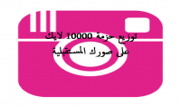 توزيع حزمة 10000 لايك على صورك المستقبلية في انستغرام