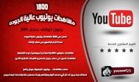 1800 : مشاهدات يوتيوب عالية الجوده