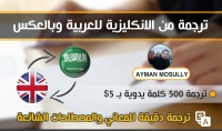 ترجمة من الانكليزية للعربية و بالعكس