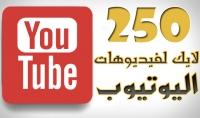 250 لايك لفيديوهات اليوتيوب