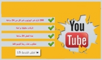 200 لايـك سـريـع لـفـيـديـو يـوتـيـوب