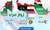 زوار لموقعك من الخليج والسعودية ومصر وباقي الدول العربية