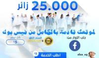 25000 زائر لموقعك أو مدونتك من الفيس بوك