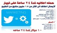 حمله اعلانيه لمدة 24 ساعة عن طريق تويتر وايصال الاعلان الى اكثر من 15 مليون متابع من الخليج
