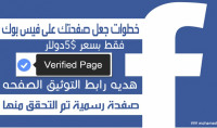 شروط تؤهل صفحه الفيس بوك للتوثيق الازرق والمعلومات الكافيه للتوثيق  هديه=رابط التوثيق بسعر 5$ دولار فقط