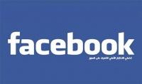 فك اختبار الصور في الفيس بوك