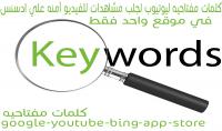 اعطائك موقع لأستخراج الكلمات المفتاحيه Keyword لليوتيوب او جوجل او Bing او app store لجلب زيارات
