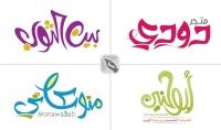 تصميم شعار إحترافي بالخط الحر