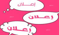 نشر اعلانك ليصل الي 30000 شخص عربي
