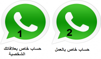 حسابين من الواتس اب في هاتف واحد