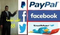 سانشأ لك حساب على بيبال مفعل   فيس بوك   تويتر