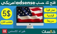 انشئ لك حساب ادسنس امريكي إنشاء حساب جيميل امريكي مع الادسنس ربطه بقناه اليوتيوب=5$فقط