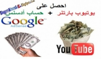 انشاء حساب يوتيوب بارتنر مع حساب جوجل ادسنس مستضاف مرتبط مع القناة بالأسم الذي تختار فقط بسعر 10$ فقط