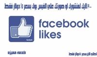 اضافه 3000 لايك لصورتك او منشورك علي الفيس بوك فقط بسعر 5$