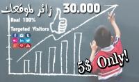 30.000 زائر لموقعك