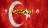 تعليم اللغة تركيا عن بعد