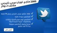 2000 متابع حقيقي عربي خليجي على تويتر