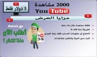 2000 مشاهدة على فيديو خاص بك على يوتيوب