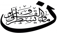 كتبة اي جملة او كلمة بالخط العربي باحترافية 5$