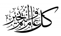 بتصميم ما تريد بالخط العربي المزخرف