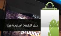 اعطائك تطبيق لتحميل التطبيقات والألعاب المدفوعة على بلاي ستور مجانا