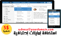 استضافة إمايلات إحترافية: صندوق بريد خاص adress@yourdomain.com