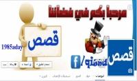 اعلان على صفحة قصص على الفيسبوك