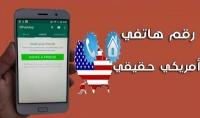 باعطائك رقم هاتفي أمريكي حقيقي كيف تقوم بفتح عليه حساب الواتساب أو أي حساب آخر