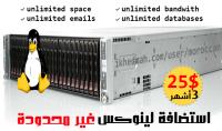 أقوى استضافة لينوكس غير محدودة لمواقعك بأرخص الأثمنة
