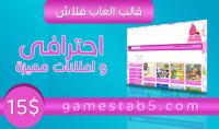 قالب العاب فلاش gamestab5.com احترافى و اعلانات مميزة