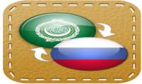 ترجمة أي نص من الروسية إلى العربية وبالعكس